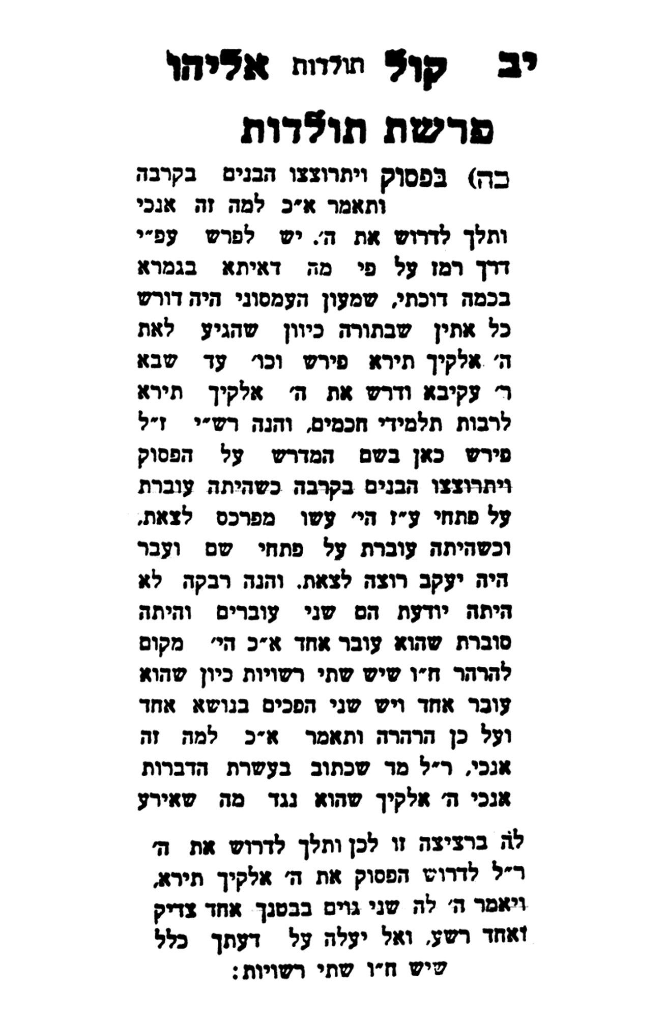 Kol Eliyahou